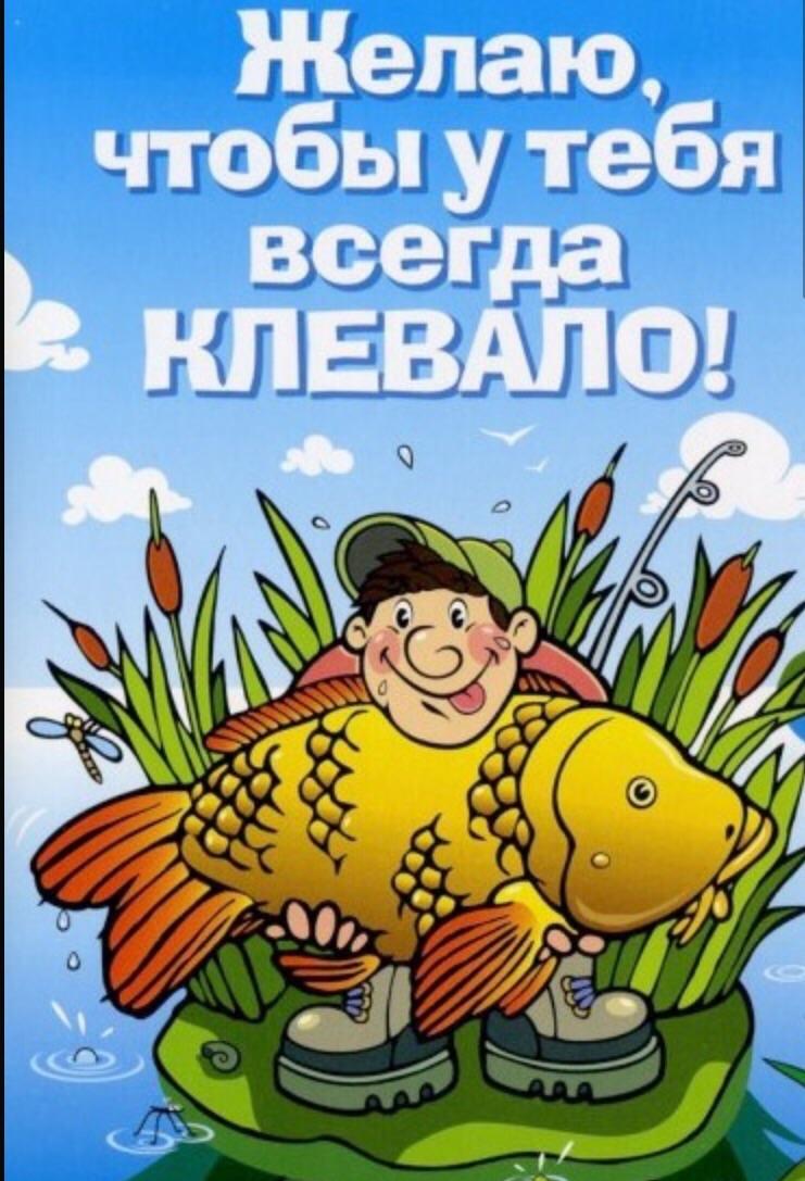 Шуточные поздравления рыбаку на день рождения